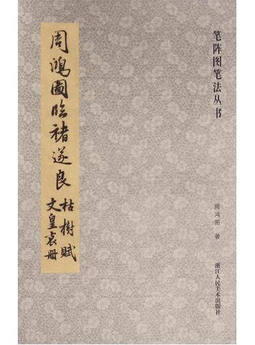 笔阵图笔法丛书:周鸿图临褚遂良枯树赋文皇哀册