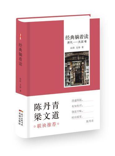 经典躺着读(清代—民国卷)(妙笔畅谈中国经典文学作品,从容托出一部私家文学史)