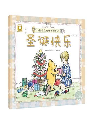 (平装版)小熊维尼和他的朋友们:圣诞快乐