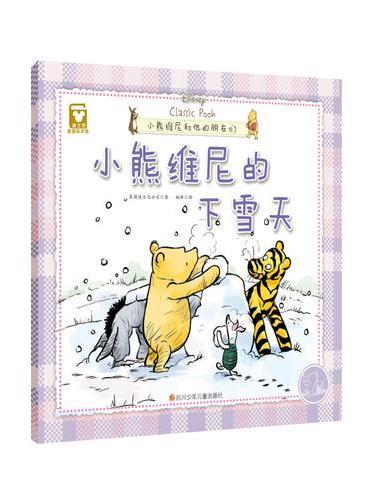 (平装版)小熊维尼和他的朋友们:小熊维尼的下雪天