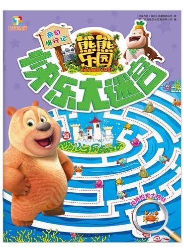 熊熊乐园快乐大迷宫:奇幻旅行记