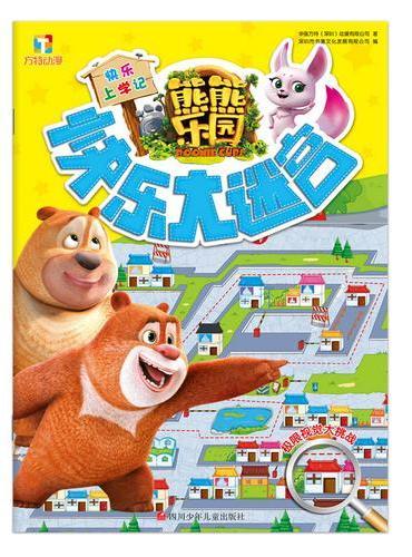 熊熊乐园快乐大迷宫:快乐上学记