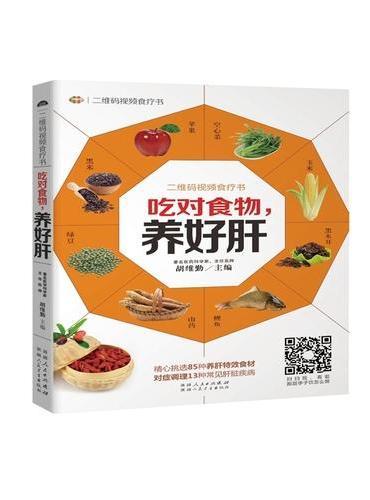 吃对食物,养好肝——精心挑选85种养肝特效食材,对症调理13种常见肝脏疾病。