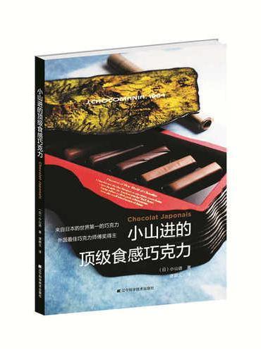 小山进的顶级食感巧克力