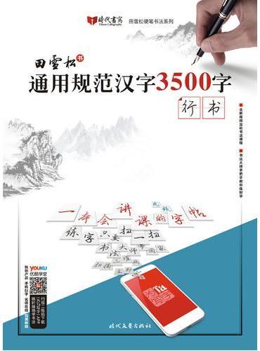 田雪松通用规范汉字3500字·行书