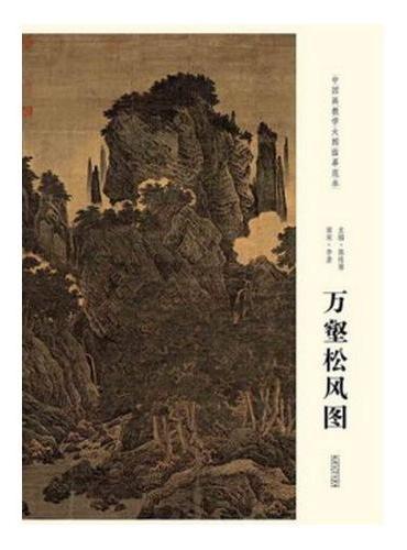中国画教学大图临摹范本 南宋 李唐 万壑松风图