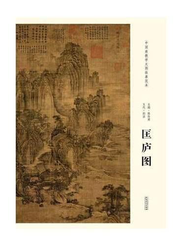 中国画教学大图临摹范本 五代 荆浩 匡庐图
