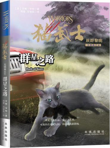 猫武士五部曲·族群黎明6:群星之路