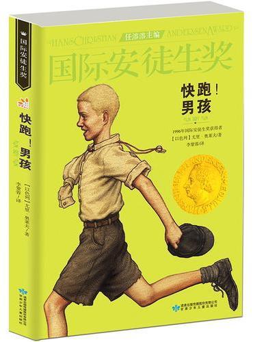 国际安徒生奖大奖书系 快跑!男孩 儿童文学大奖  曹文轩中国获奖第一人 影响孩子一生的故事
