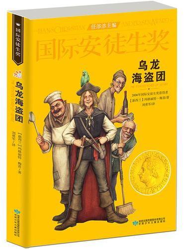 国际安徒生奖大奖书系 乌龙海盗团 儿童文学大奖  曹文轩中国获奖第一人 影响孩子一生的故事