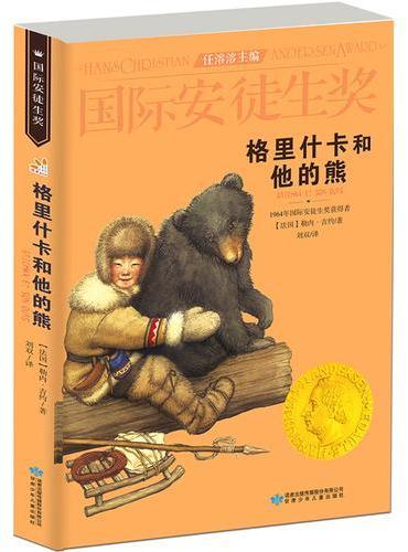 国际安徒生奖大奖书系 格里什卡和他的熊 儿童文学大奖  曹文轩中国获奖第一人 影响孩子一生的故事