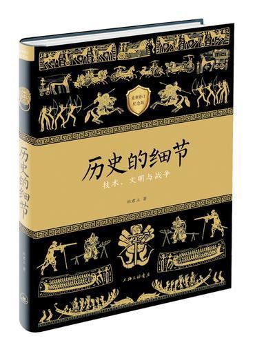 历史的细节I(最新修订纪念版)——技术、文明与战争