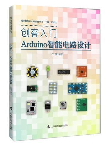 创客入门--ARDUINO智能电路设计(跨学科创新实践教育丛书)