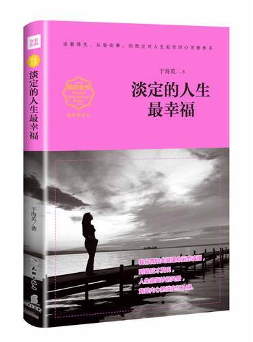 淡定的人生最幸福(畅销精读本)(淡看得失、从容处事,坦然应对人生起伏的心灵修养书)