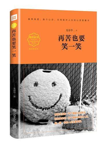 再苦也要笑一笑(畅销精读本)(换种角度、换个心态,乐观面对人生的心灵慰藉书)