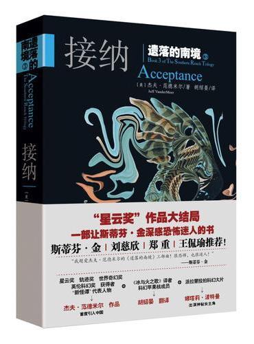 """《遗落的南境3:接纳》(""""星云奖""""作品《湮灭》大结局,一部让斯蒂芬·金深感恐怖、迷人的书!)"""