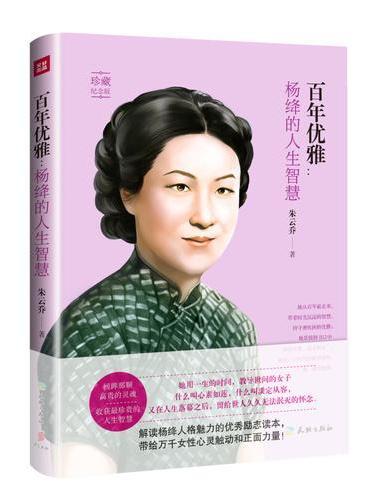 百年优雅:杨绛的人生智慧(解读杨绛人格魅力的优秀励志读本,带给万千女性心灵触动和正面力量!)