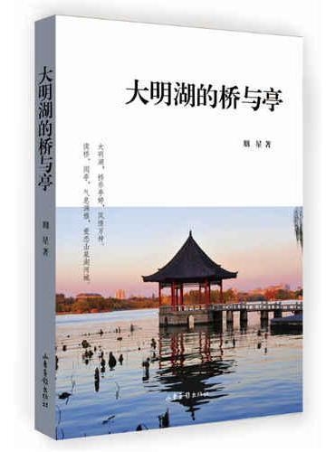 大明湖的桥与亭
