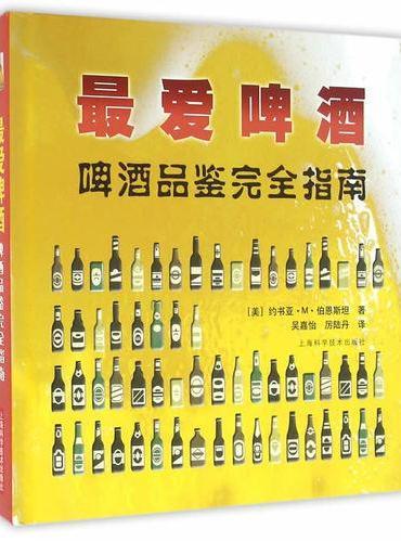 最爱啤酒——啤酒品鉴赏完全指南