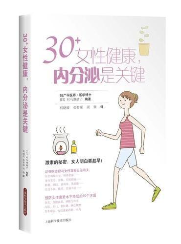 30+女性健康,内分泌是关键