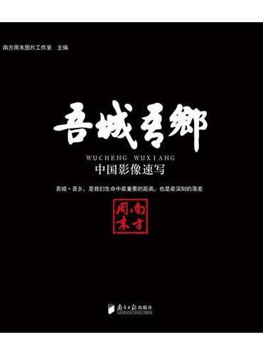 吾城吾乡——中国影像速写