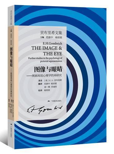 贡布里希文集·图像与眼睛.图画再现心理学的再研究21
