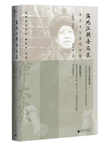 满地江湖吾尚在:章太炎与近代中国(1895—1916)