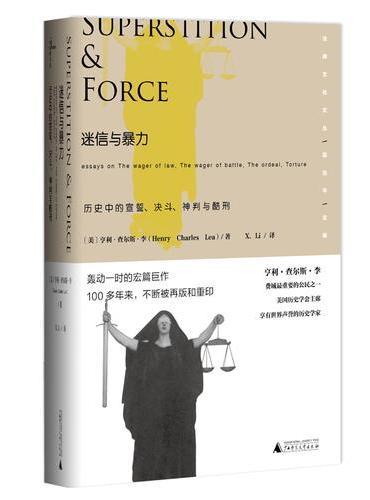新民说  法律文化文丛  迷信与暴力:历史中的宣誓、决斗、神判与酷刑
