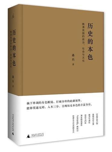 历史的本色:晚清民国的政治、社会与文化