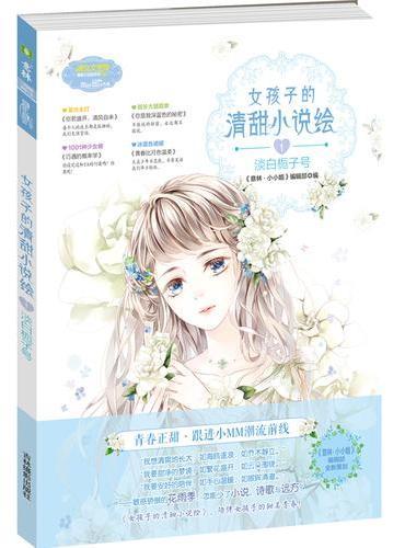 意林小小姐--女孩子的清甜小说绘①淡白栀子号