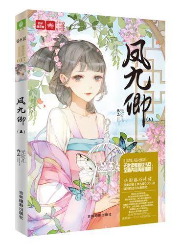 意林轻文库绘梦古风系列17--凤九卿5