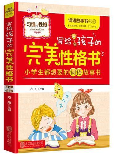 写给孩子的完美性格书.习惯与性格