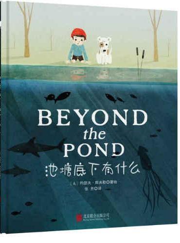 池塘底下有什么(童立方出品)引导孩子从独特的视角发现美