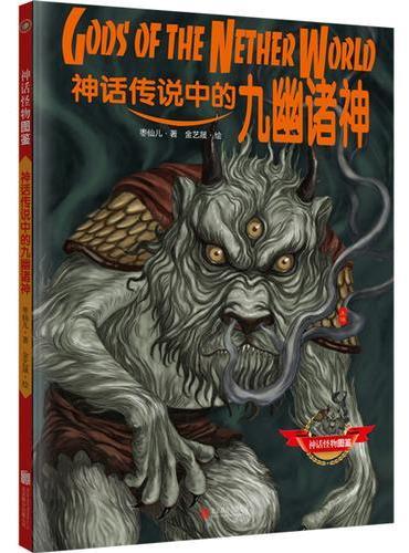 神话怪物图鉴 九幽诸神卷
