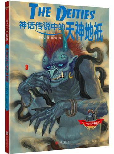 神话怪物图鉴 天神地袛卷