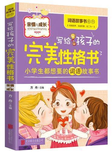 写给孩子的完美性格书.亲情与成长
