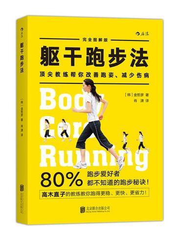 躯干跑步法:「体幹」ランニング