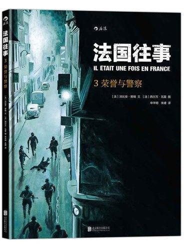 法国往事3: 荣誉与警察