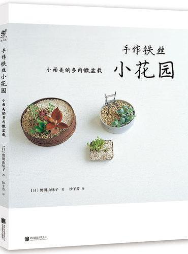 手作铁丝小花园 : 小而美的多肉微盆栽