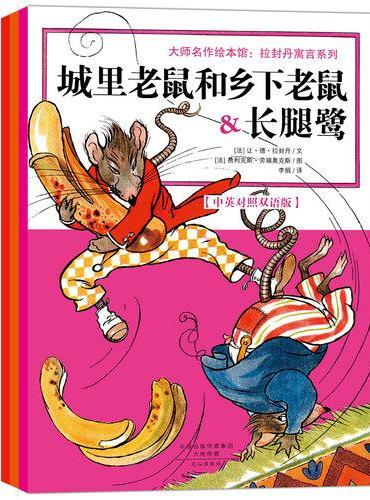 大师名作绘本馆:拉封丹寓言系列(中英双语绘本)(套装共3册)