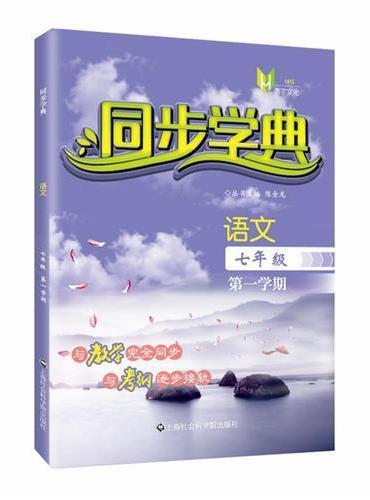 同步学典  语文(七年级第一学期)