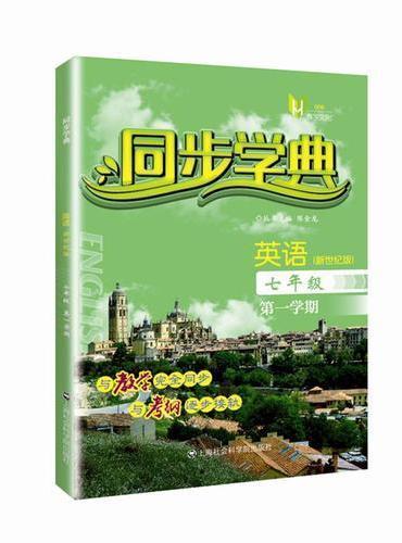 同步学典  英语(新世纪版)(七年级第一学期)