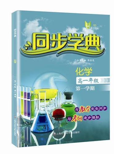 同步学典  化学(高一年级第一学期)