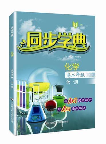 同步学典  化学(高二年级全一册)