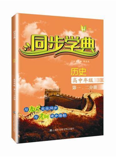 同步学典  历史(高中年级第一、二分册)