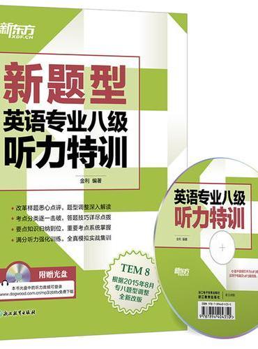 新东方 (新题型)英语专业八级听力特训(附MP3)