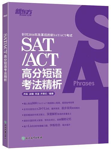 新东方 SAT/ACT高分短语考法精析