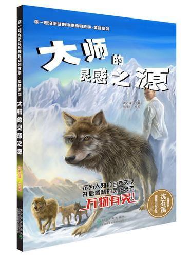 你一定没听过的神秘动物故事·英雄系列:大师的灵感之源