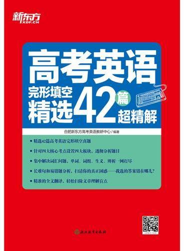 高考英语完形填空精选42篇超精解 新东方