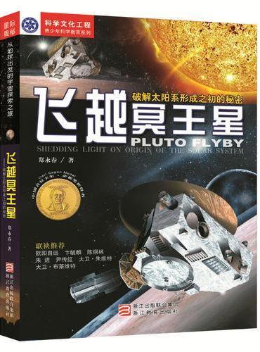 飞越冥王星——破解太阳系形成之初的秘密